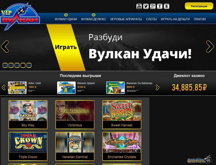 казино вулкан делюкс играть реальные деньги