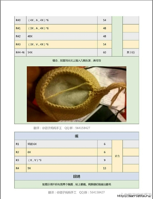 Игрушка амигуруми «Совушка в кедах». Описание (10) (537x700, 156Kb)