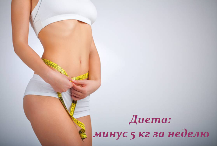 60de3251e9ea Такая диета гарантирует за 7 дней минус 5 кг, а к лету нам оно и надо!  2749438 Otlichnaya dieta  garantiryet za 7 dnei minys 5 kg (700x467, 187Kb)