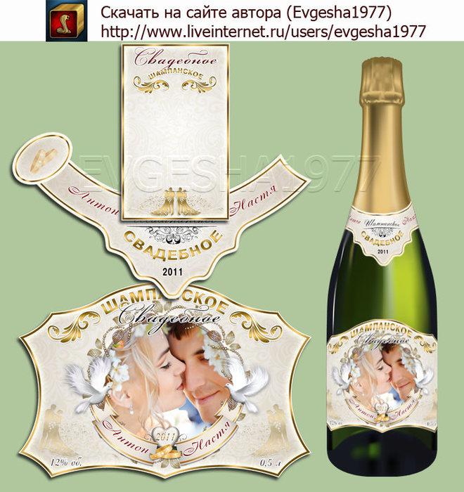 где можно напечатать фотографии для шампанского что малых зарплат