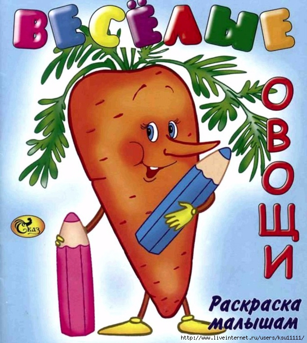Веселые овощи. Раскраска. Обсуждение на LiveInternet ...
