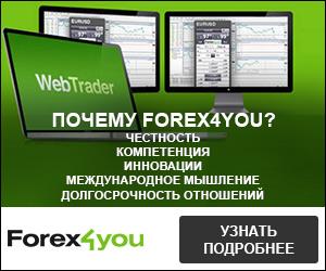 Форекс фо ю отзывы о выводе средств как оплатить налог с форекса