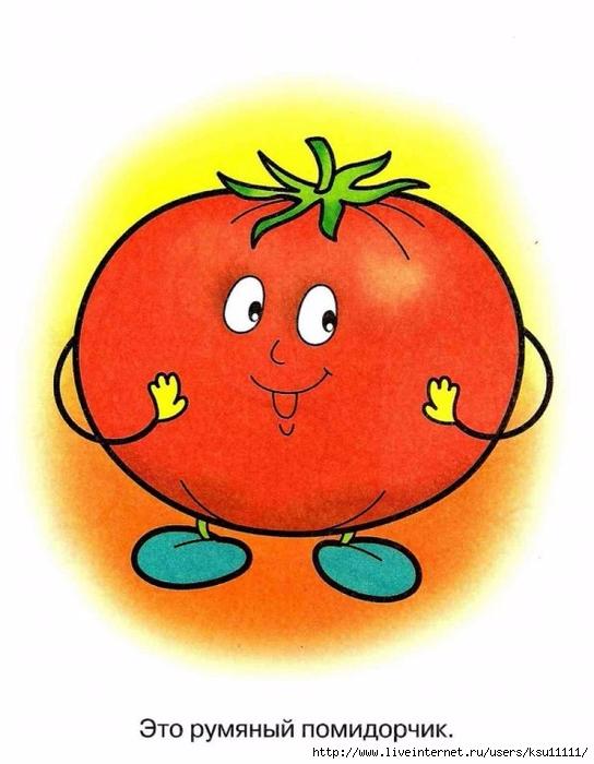 Раскраска для малышей. Овощи. Обсуждение на LiveInternet ...