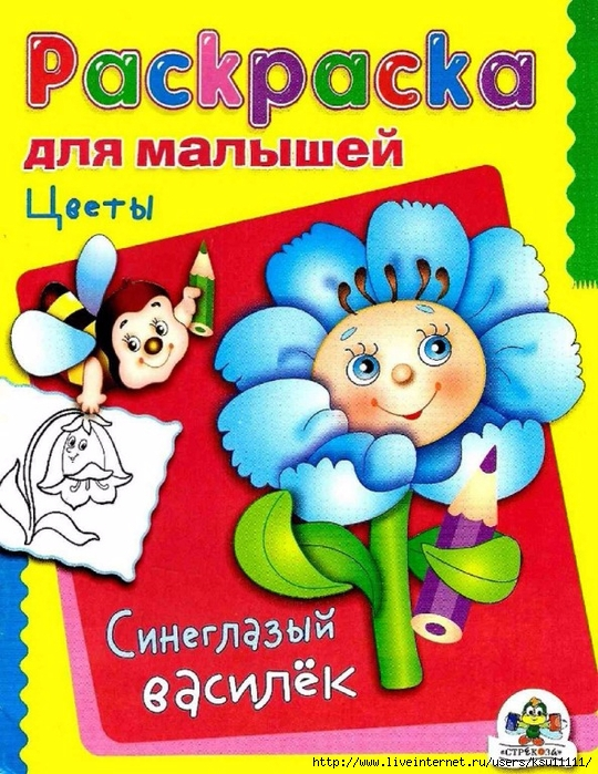 Раскраска для малышей. Цветы. Обсуждение на LiveInternet ...