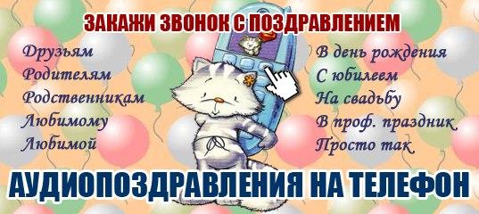 услуга поздравления с днем рождения по телефону успеха