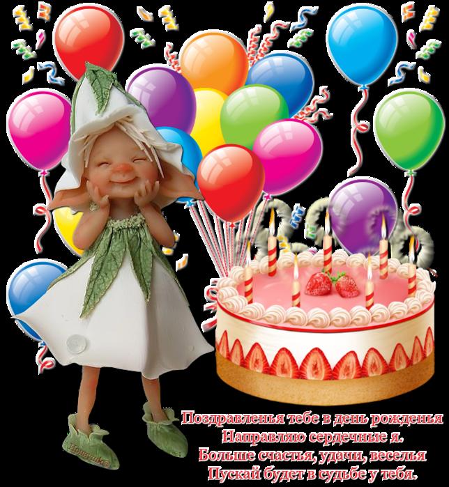 у кого тут день рождения принимайте поздравления