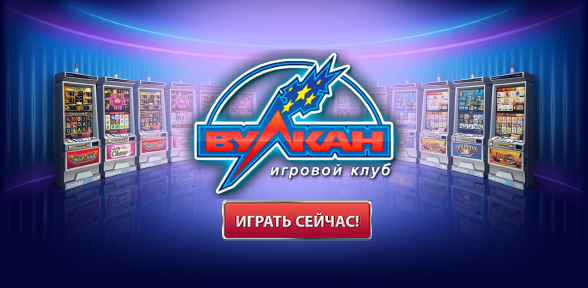Казино вулкан Зеленоградск поставить приложение Казино вулкан Белозерск загрузить