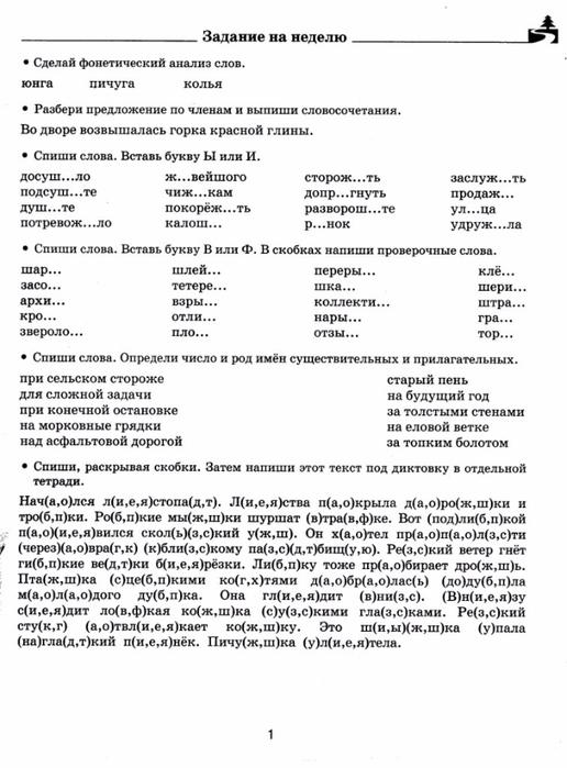 zadan_rus_2_kl-2 (516x700, 215Kb)