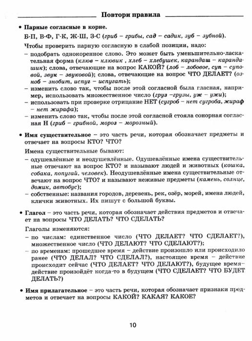zadan_rus_2_kl-11 (516x700, 257Kb)