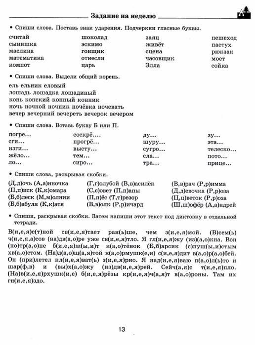 zadan_rus_2_kl-14 (516x700, 191Kb)