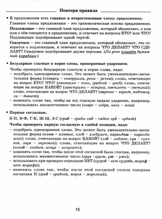 zadan_rus_2_kl-16 (516x700, 248Kb)