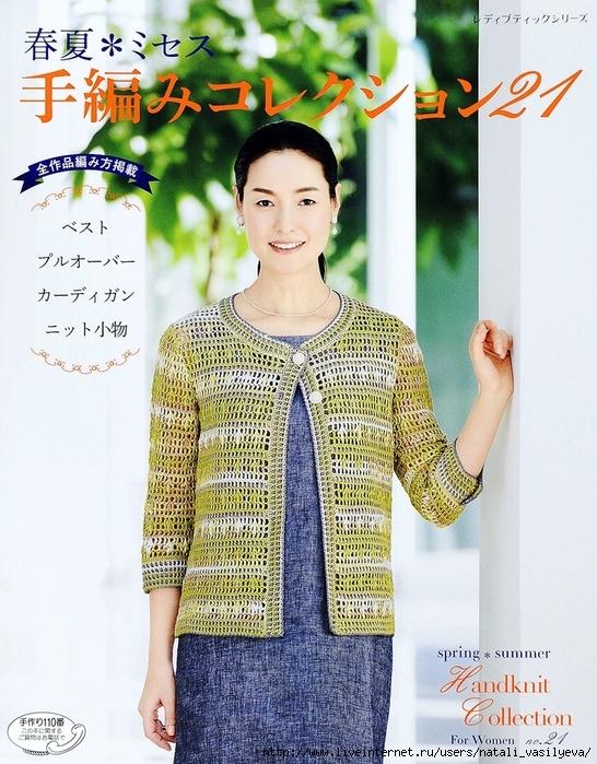 Журналы японские по вязанию смотреть онлайн бесплатно