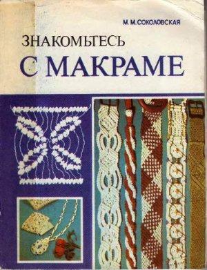 Соколовская Знакомьтесь С Макраме Читать Онлайн