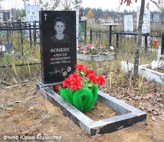 139467607 010718 1216 6 Алексей Фомкин: тайна смерти героя фильма «Гостья из будущего»