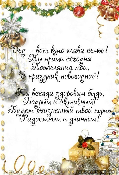 Стихи поздравление с новым годом внукам