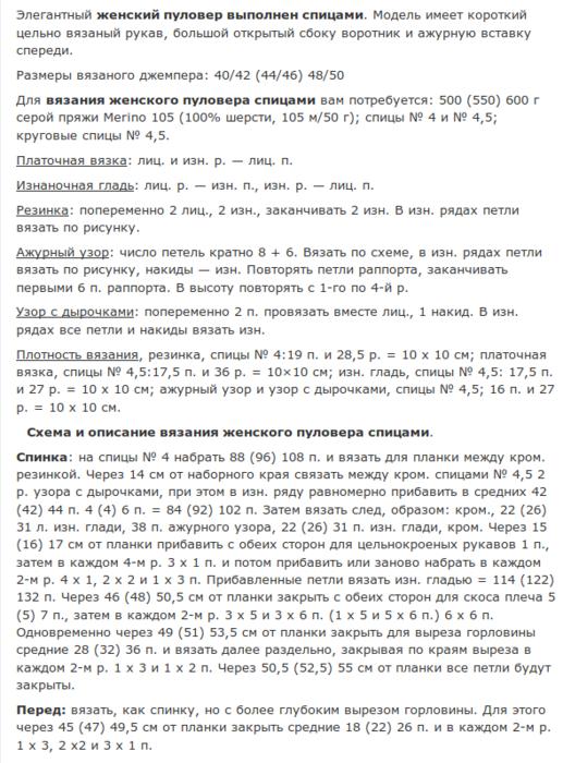 6018114_Elegantnii_jenskii_pylover2 (517x700, 304Kb)