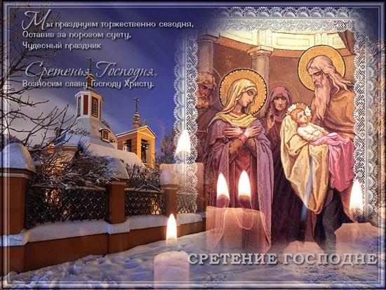 sretenie-gospodne-2018-kartinki-pozdravleniya-68 (550x413, 128Kb)