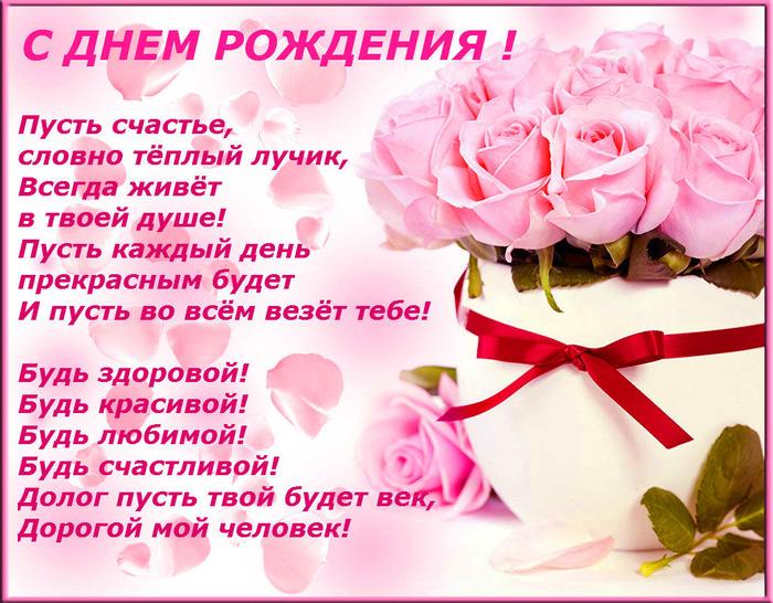 Милое и красивое поздравление с днем рождения