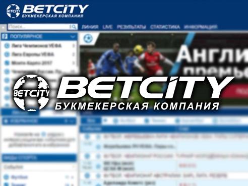 помощь betcity