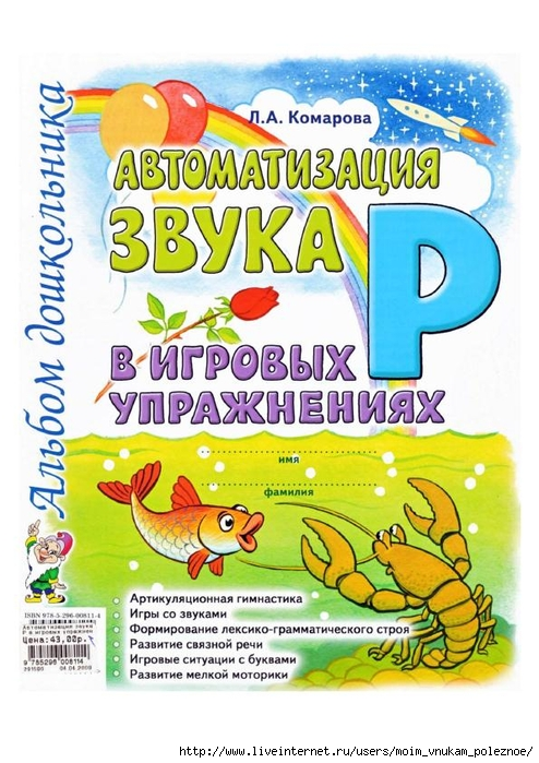 Komarova_L_A_-_Avtomatizatsia_zvuka_R_v_igrovy_1 (494x700, 286Kb)