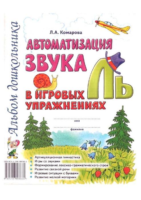 Komarova_L_A_-_Avtomatizatsia_zvuka_L_v_igrakhЛь 2_1 (494x700, 316Kb)