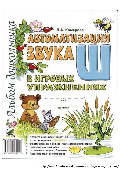 Komarova_L_A_-_Avtomatizatsia_zvuka_Sh_v_igrov_000 (494x700, 279Kb)