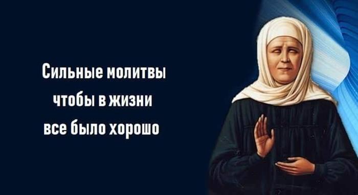 Сильные молитвы, чтобы в жизни все было хорошо