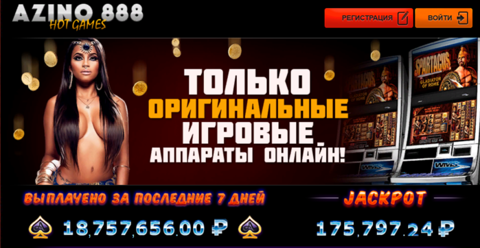 azino888 промокод 2018