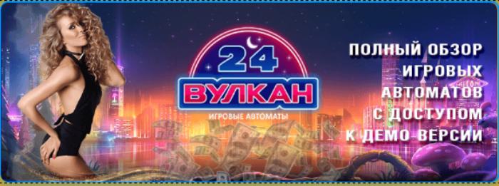 Сыграйте в лучшие игровые слоты на русскоязычном игровом портале Вулкан 24