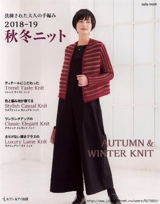 673_SM-Autumn-Winter-Knit-18-19-001 (550x700, 192Kb)