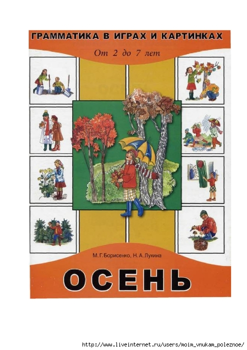 Борисенко М. Г., Лукина Н. А. -Осень-2004_000 (494x700, 206Kb)