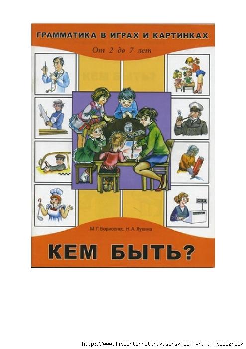 Borisenko_M_G_Lukina_N_A_Kem_byt_professii_grammatika_v_igrakh_i_kartinkakh_000 (494x700, 178Kb)