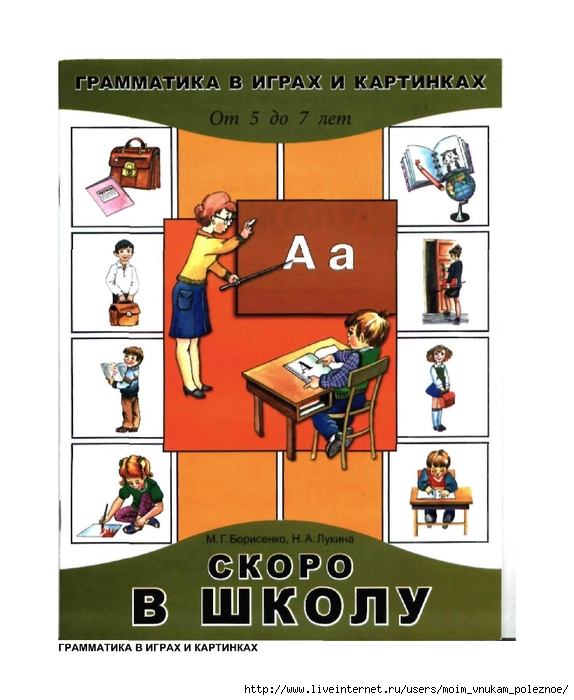 Borisenko_M_G__Lukina_N_A_-_Skoro_v_shkolu_Grammatika_v_igrakh_i_kartinkakh_-_2005_000 (574x700, 225Kb)