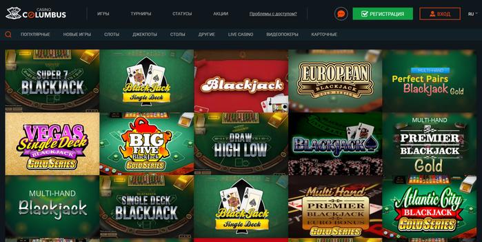 официальный сайт казино колумбус кал