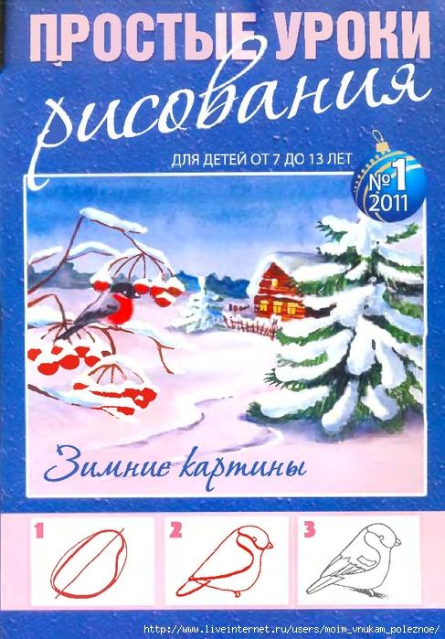 Prostye_uroki_risovania_2011_39_01_Zimnie_kartiny_1 (487x700, 318Kb)