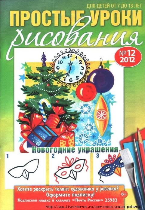 Prostye_uroki_risovania_2012_39_12_Novogodnie_ukrashenia_1 (482x700, 338Kb)