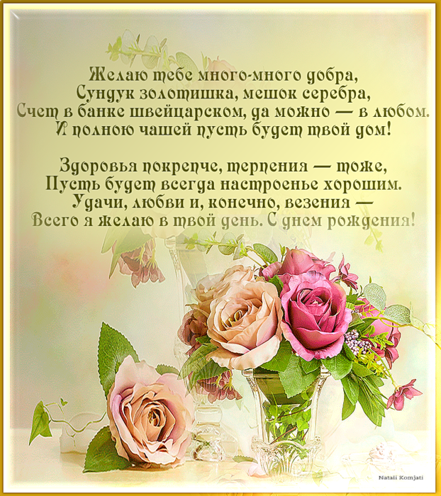 есть искренние поздравления и наилучшие пожелания пишут