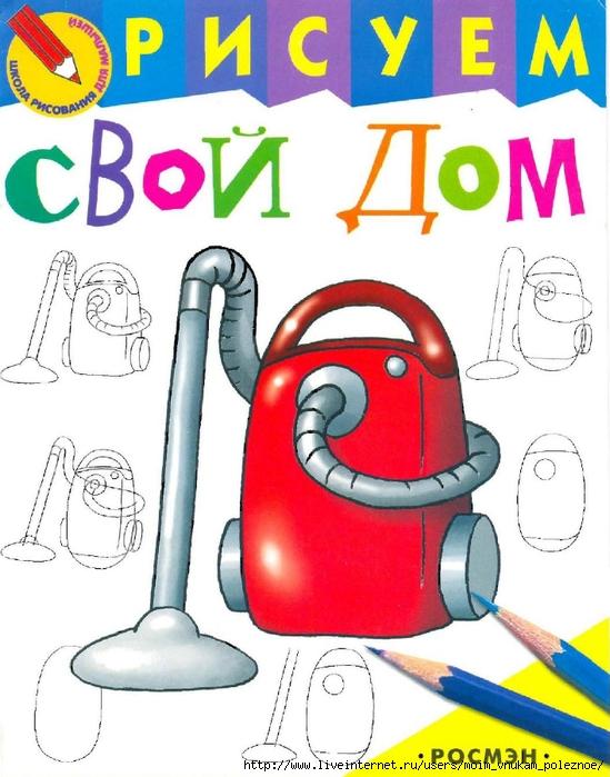 Risuem_svoy_dom_Shkola_risovania_dlya_malyshey_1 (549x700, 256Kb)