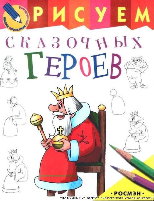Risuem_skazochnykh_geroev_Shkola_risovania_dlya_malyshey_1 (537x700, 253Kb)