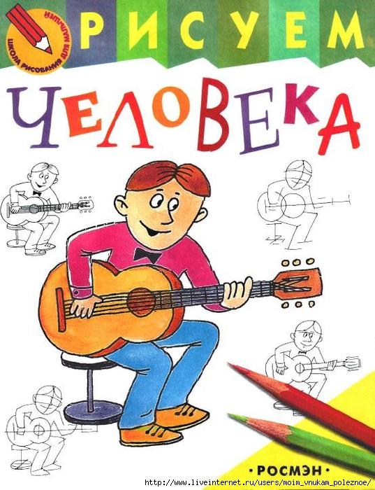 Risuem_cheloveka_Shkola_risovania_dlya_malyshey_1 (537x700, 287Kb)