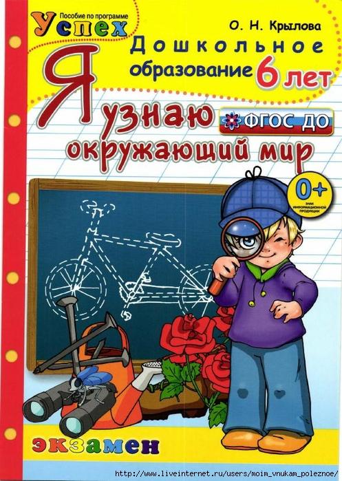 Ya_uznayu_okruzhayuschiy_mir_6_let_Krylova_O_N__2017_1 (497x700, 340Kb)