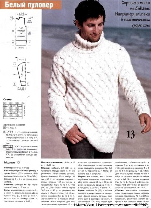 мужской свитер схема картинки картинки надписями