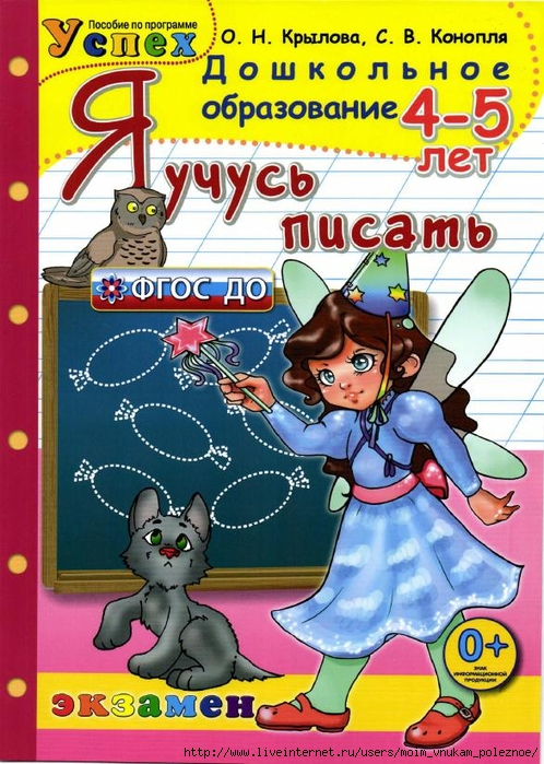Ya_uchus_pisat_4-5_let_Krylova_O_N__2017_1 (498x700, 339Kb)