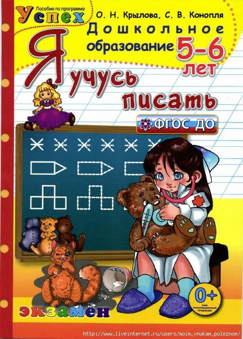 282-_Ya_uchus_pisat_5-6_let_Krylova_2016_-32s_1 (501x700, 348Kb)