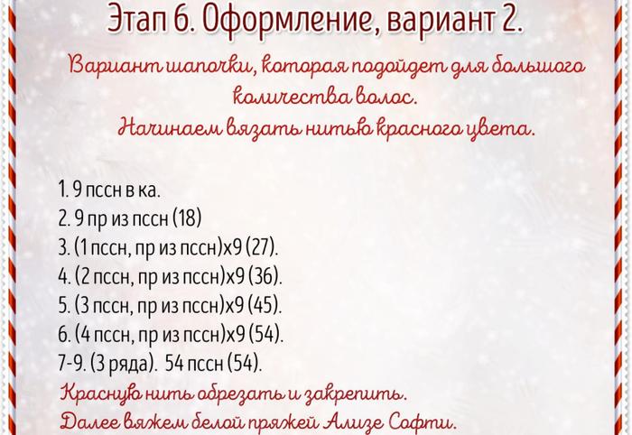 6226115_IMG_13112018_191236_0 (700x482, 351Kb)