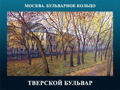 5107871_TVERSKOI_BYLVAR (400x300, 188Kb)