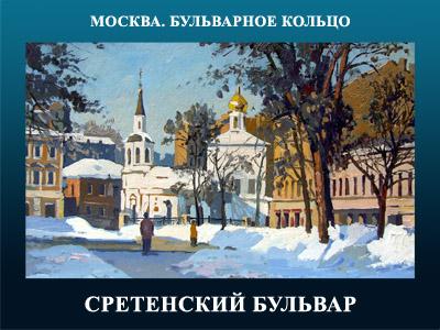 5107871_SRETENSKII_BYLVAR (400x300, 98Kb)