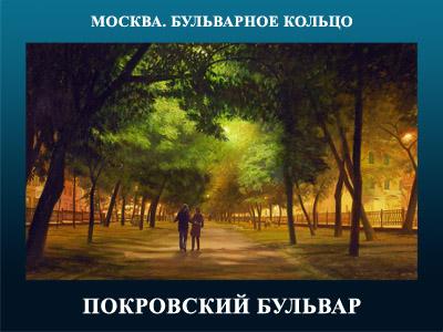 5107871_POKROVSKII_BYLVAR (400x300, 82Kb)