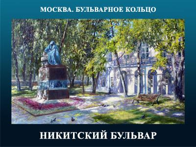5107871_NIKITSKII_BYLVAR (400x300, 101Kb)