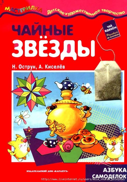 Masterilka_Chaynye_zvezdy_1 (489x700, 300Kb)
